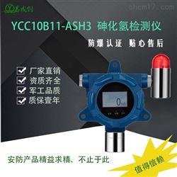 YCC10B10-ASH3 固定式砷化氢检测仪