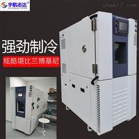 做檢測通電測試用什麽溫度的高低溫試驗箱