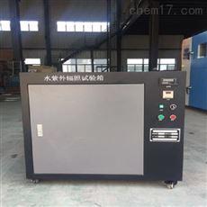 SZN-S 水-紫外线辐照试验箱