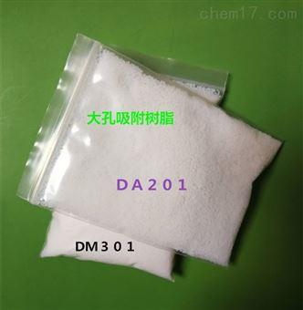 DM301大孔吸附树脂DM-301大孔树脂