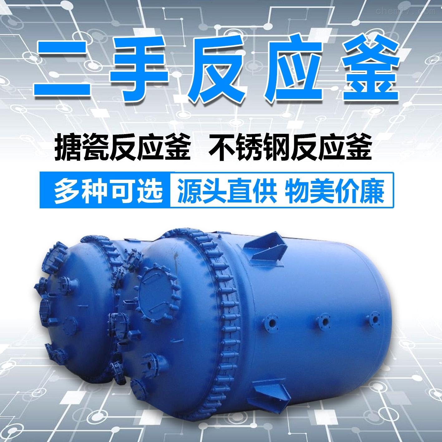 厂家出售二手反应釜304电加热搪瓷实验室用