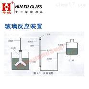 甲基高含氢硅油玻璃反应装置