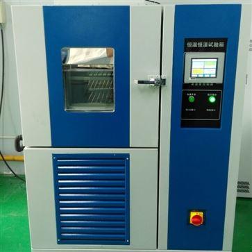 高低温恒温恒湿试验箱JY-HJ-204长期供应