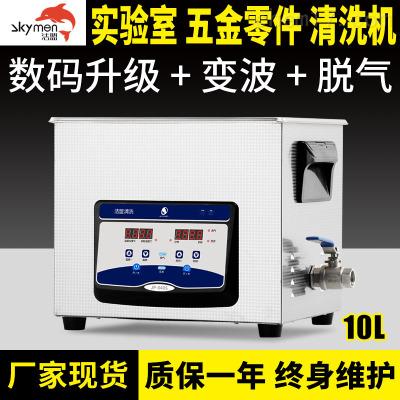 JP-040S-洁盟JP-040S超声波清洗机台式不锈钢设备