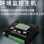 RS-XZJ-100-Y济南环境监控主机