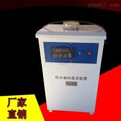 防水卷材真空试验装置厂家