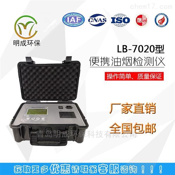 直读式油烟检测仪油烟排放浓度检测