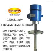TBD5-MS1204工業酒精濃度測試儀