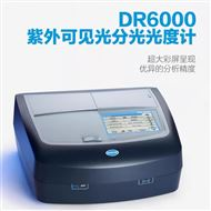 DR6000HACH/哈希DR6000台式紫外可见光分光光度计
