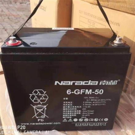 南都12V50AH 6-GFM-50 铅酸免维护蓄电池