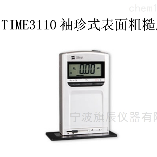 时代TIME3110袖珍式表面粗糙度仪