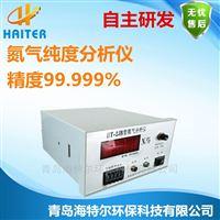 HT-2JB氮气检测仪 氮气分析仪