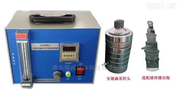 环境卫生采样用多功能微生物气溶胶浓缩器