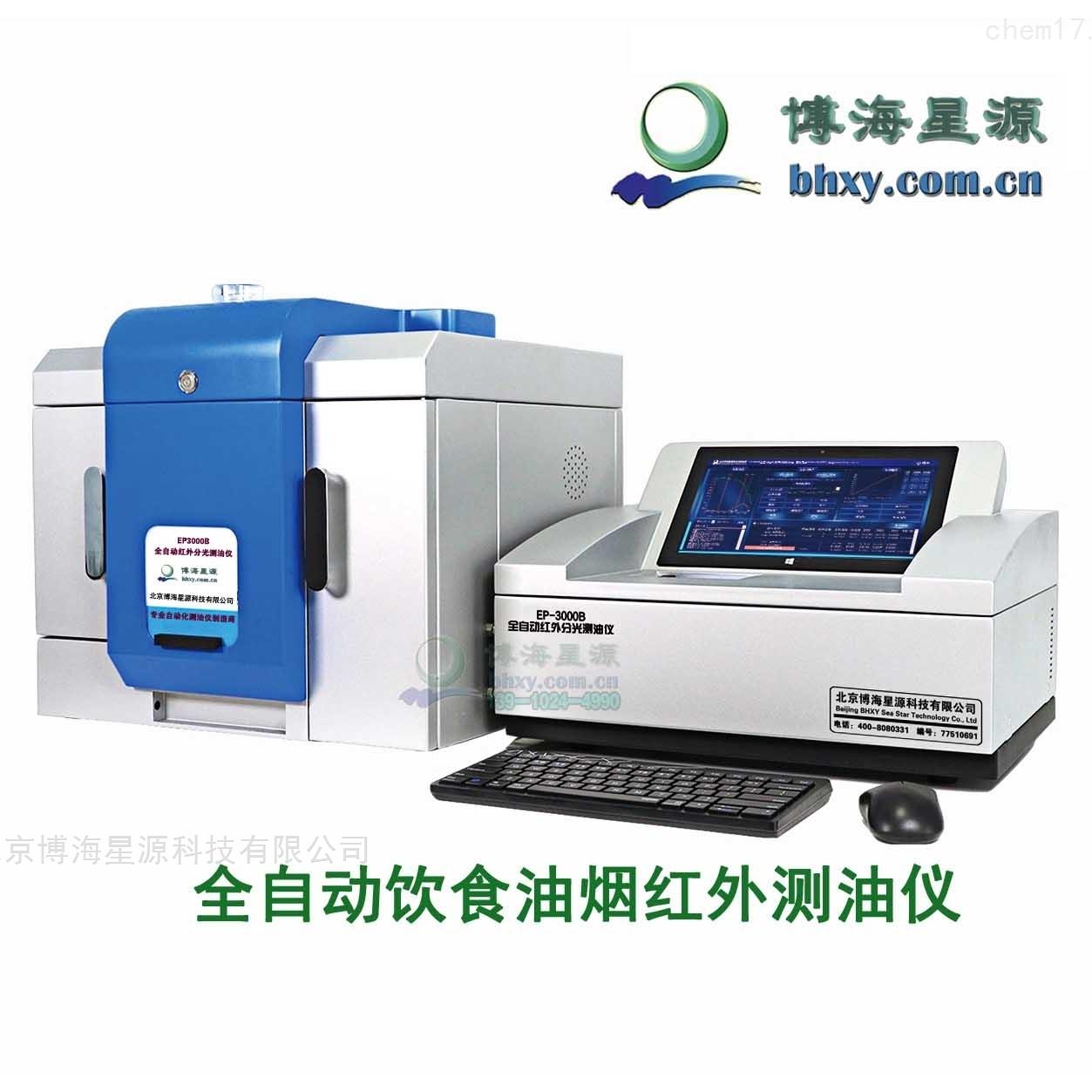 全自动饮食业油烟含量检测仪