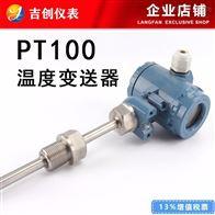 PT100温度变送器厂家价钱 4-20mA温度传感器