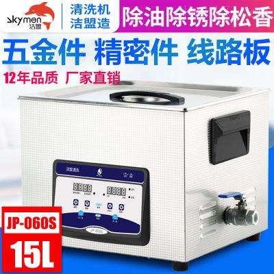 JP-060S-台式超声波清洗机JP-060S清洗仪