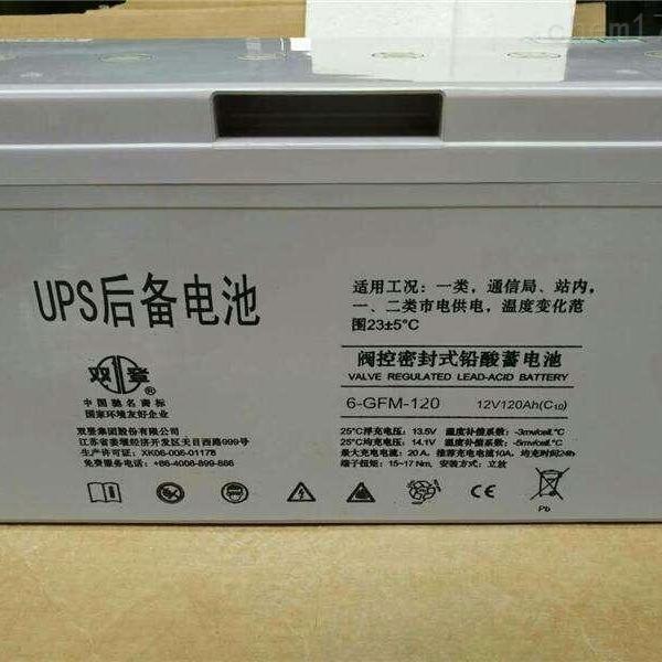 双登蓄电池6-GFM-120销售中心