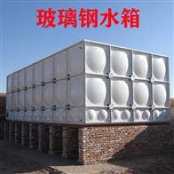 10 20 30 40 50 60可定制抚顺玻璃钢保温水箱