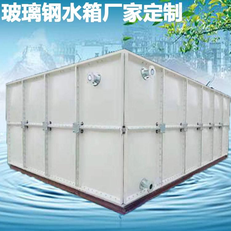张家口30立方玻璃钢水箱