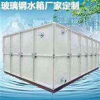 10 20 30 40 50 60可定制松原玻璃鋼保溫水箱