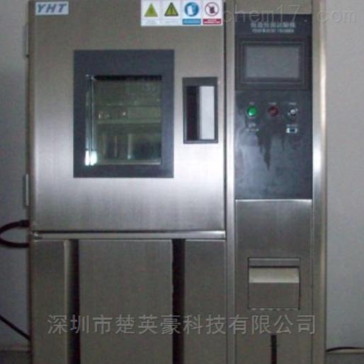 YHT-90CK可程序恒温恒湿试验机
