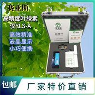 YLS-A高精度叶绿素仪