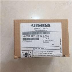6ES7 222-1HF22-0XA8西门子S7-200 CN扩展模块EM222 8出 继电器