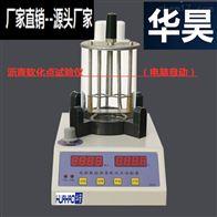 沥青软化点试验仪(电脑自动)