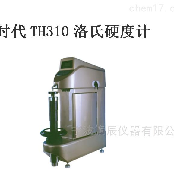 时代TH310洛氏硬度计