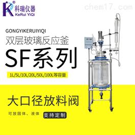 SF-3L巩义市科瑞仪器双层玻璃反应釜反应器3L