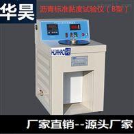 沥青标准粘度仪(B类)