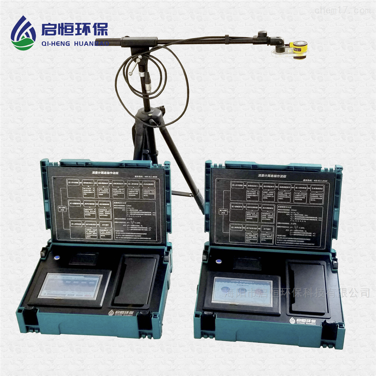 HX-F3型便携式明渠流量计