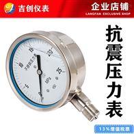 抗震压力表厂家价格 不锈钢 304 316L