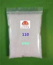 110110大孔弱酸性陽離子交換樹脂制藥