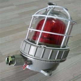 供应BBJ防爆声光报警器 LED光源