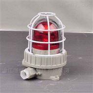 璟煊供应BBJ防爆LED声光报警器