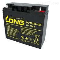 WP15-12LONG广隆蓄电池WP15-12厂家报价