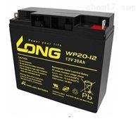WP20-12LONG广隆蓄电池WP20-12全国包邮