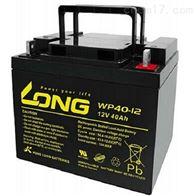 WP40-12LONG广隆蓄电池WP40-12技术应用
