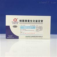 SHBG15小肠结肠炎耶尔森氏菌成套生化鉴定管
