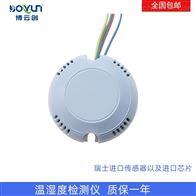 BYC10-RHT微型室内温湿度传感器检测仪