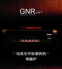全宇宙更快的进口GNR熔融炉