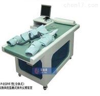 氧饱和度检测式体外反搏装置P-ECP/T分体机