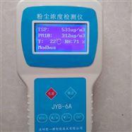 JYB-6A手持式車間粉塵濃度檢測儀工業適用