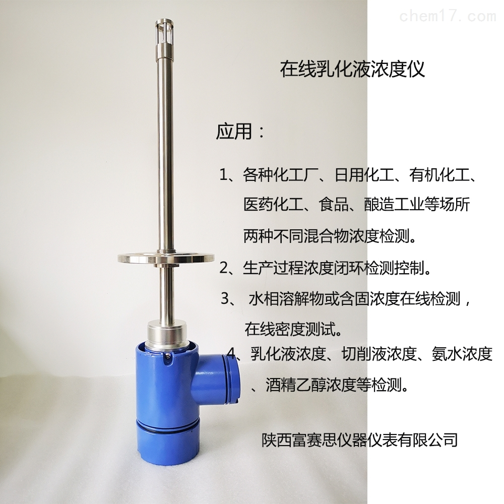 在线乳化液浓度仪