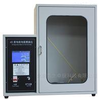 GB14820四十五度电线电缆燃烧测试仪