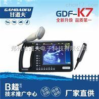gdf-k7动物B超厂家价格