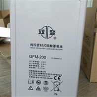2V200AH双登蓄电池系列GFM-200区域代理报价