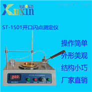 ST-1501油品开口闪点测定仪
