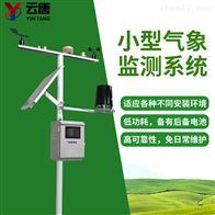 LH-NY9农业小气候观测设备